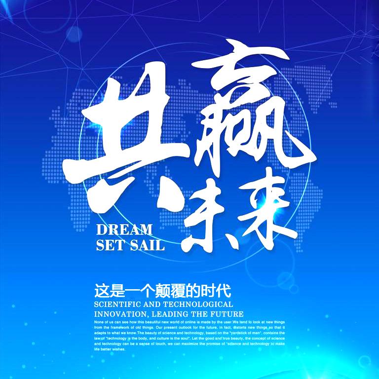 新年伊始,顶杰集团打开天津市场!