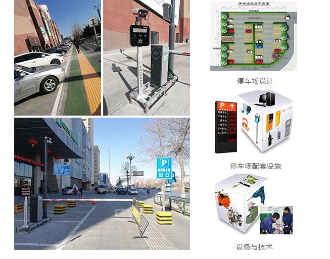 停车场管理4.jpg