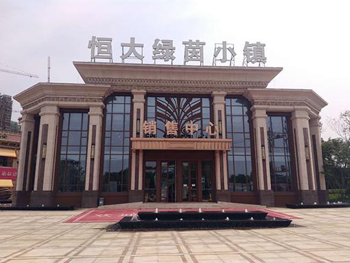恒大辽宁各销售案场 (1).jpg