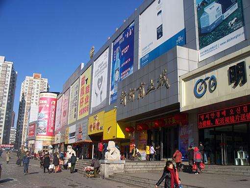 丹东新安步行街 (2).jpg